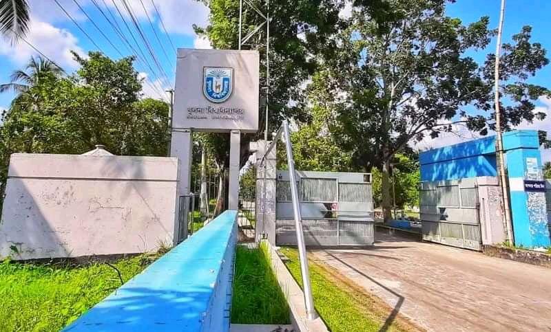 Khulna University Gate KU