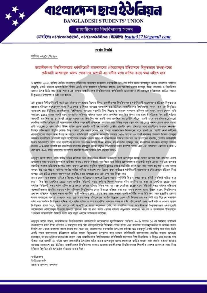 জাবি আন্দোলন নিয়ে ভুল তথ্য ছড়ানোয় প্রধানমন্ত্রীর উপ-প্রেস সচিবকে ২৪ ঘন্টার দাবী জানিয়েছে ছাত্র ইউনিয়ন