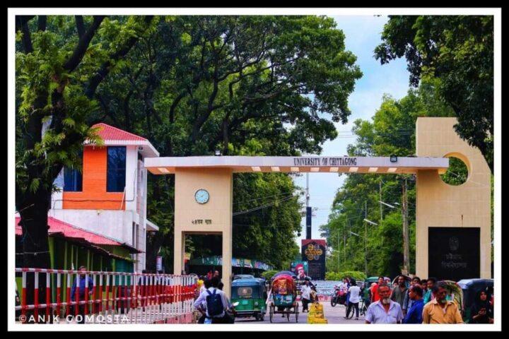 চবি চট্টগ্রাম বিশ্ববিদ্যালয় cu Chittagong university