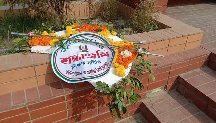 পাবিপ্রবিতে শ্রদ্ধাঞ্জলি অর্পণ নিয়ে শিক্ষকদের হাতাহাতি