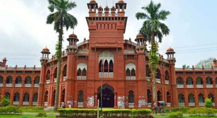 ঢাকা বিশ্ববিদ্যালয় ঢাবি du dhaka university