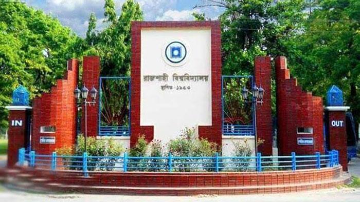 রাবি গেট